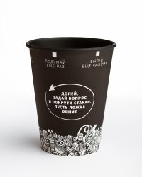 brand_cup_10